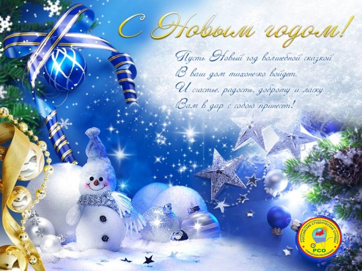 Новогоднее поздравление на открытку для детей, совместной